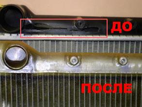 Ремонт бачка радиатора автомобиля своими руками